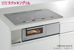 「凍ったままIHグリル」機能など独自の調理サポート機能を拡充したIHクッキングヒーター ビルトインタイプ「Aシリーズ」9機種発売