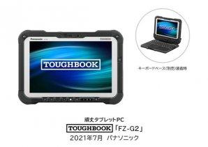 頑丈タブレットPC「TOUGHBOOK」FZ-G2を発売