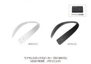 ワイヤレスネックスピーカー SC-WN10を発売