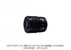 フルサイズミラーレス一眼カメラ Lマウントシステム用交換レンズ S-S24 を発売<LUMIX S 24 mm F1.8>