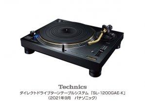 テクニクス ダイレクトドライブターンテーブルシステム SL-1200GAE-K を発売