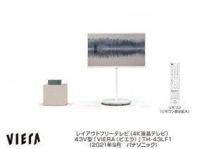 レイアウトフリーテレビ TH-43LF1を発売