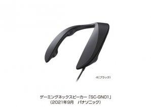 ゲーミングネックスピーカー SC-GN01 を発売