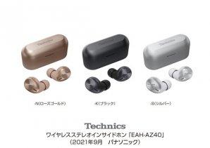 テクニクス 完全ワイヤレスイヤホン EAH-AZ40 を発売