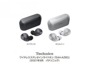 テクニクス 完全ワイヤレスイヤホン EAH-AZ60 を発売