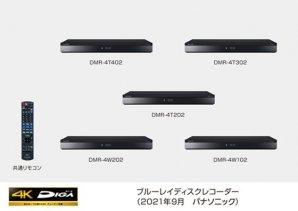 ブルーレイディスクレコーダー新製品 4Kチューナー内蔵ディーガ 5モデルを発売
