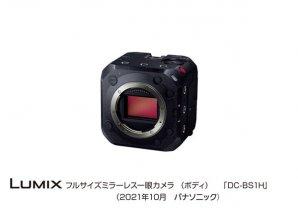 デジタルカメラ LUMIX DC-BS1H 発売