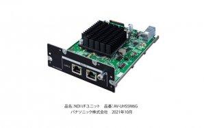 NDI(R)、NDI(R) HXによるIP伝送を実現 ライブスイッチャーAV-UHS500用NDI(R)対応NDI I/Fユニットを開発